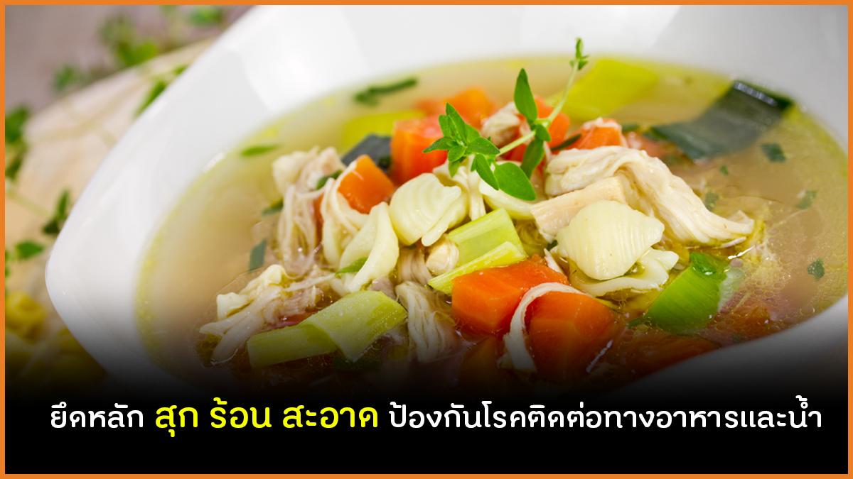 ยึดหลัก สุก ร้อน สะอาด ป้องกันโรคติดต่อทางอาหารและน้ำ thaihealth