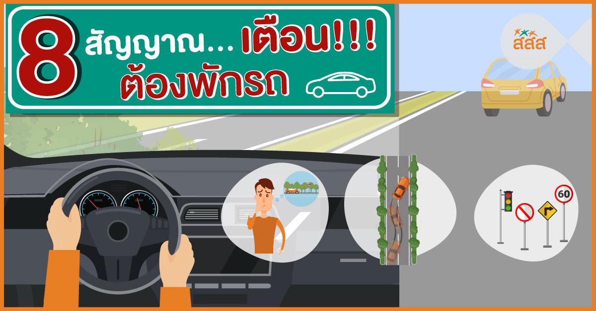 8 สัญญาณ...เตือน!!! ต้องพักรถ thaihealth