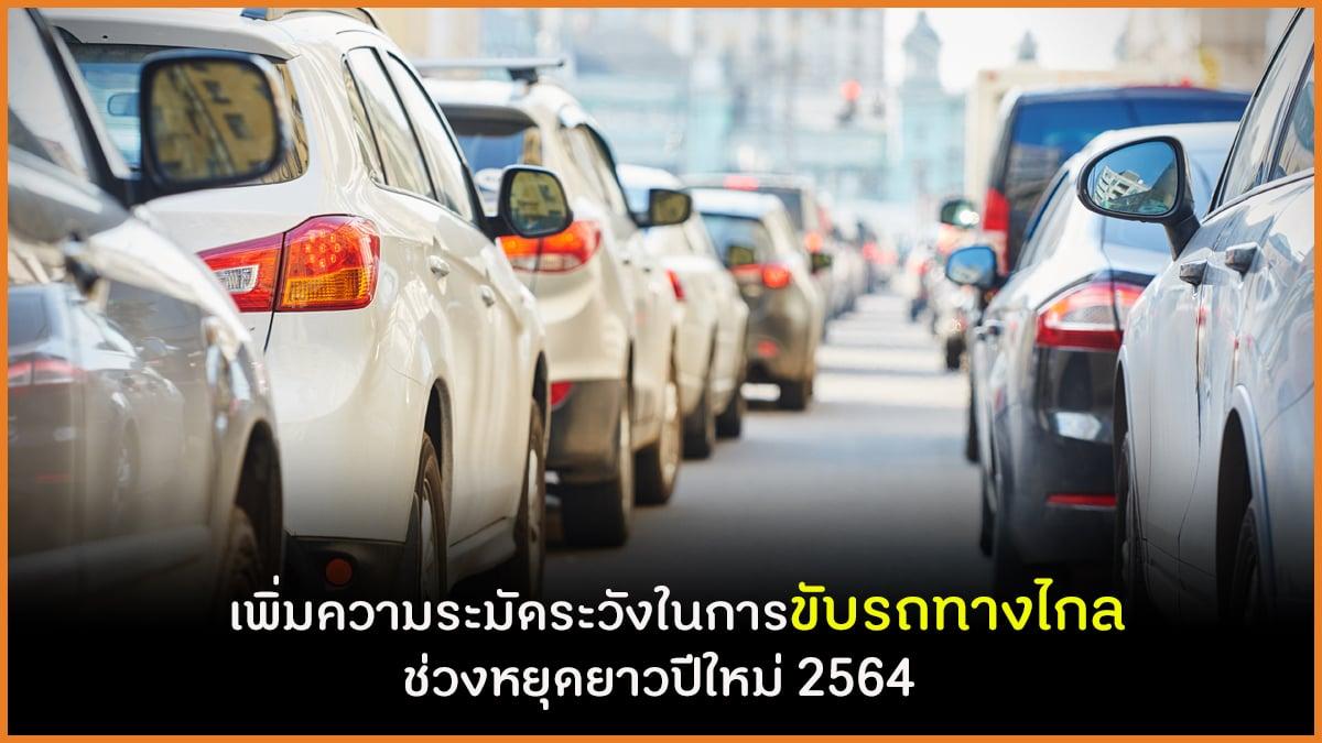 เพิ่มความระมัดระวังในการขับรถทางไกล ช่วงหยุดยาวปีใหม่ 2564  thaihealth