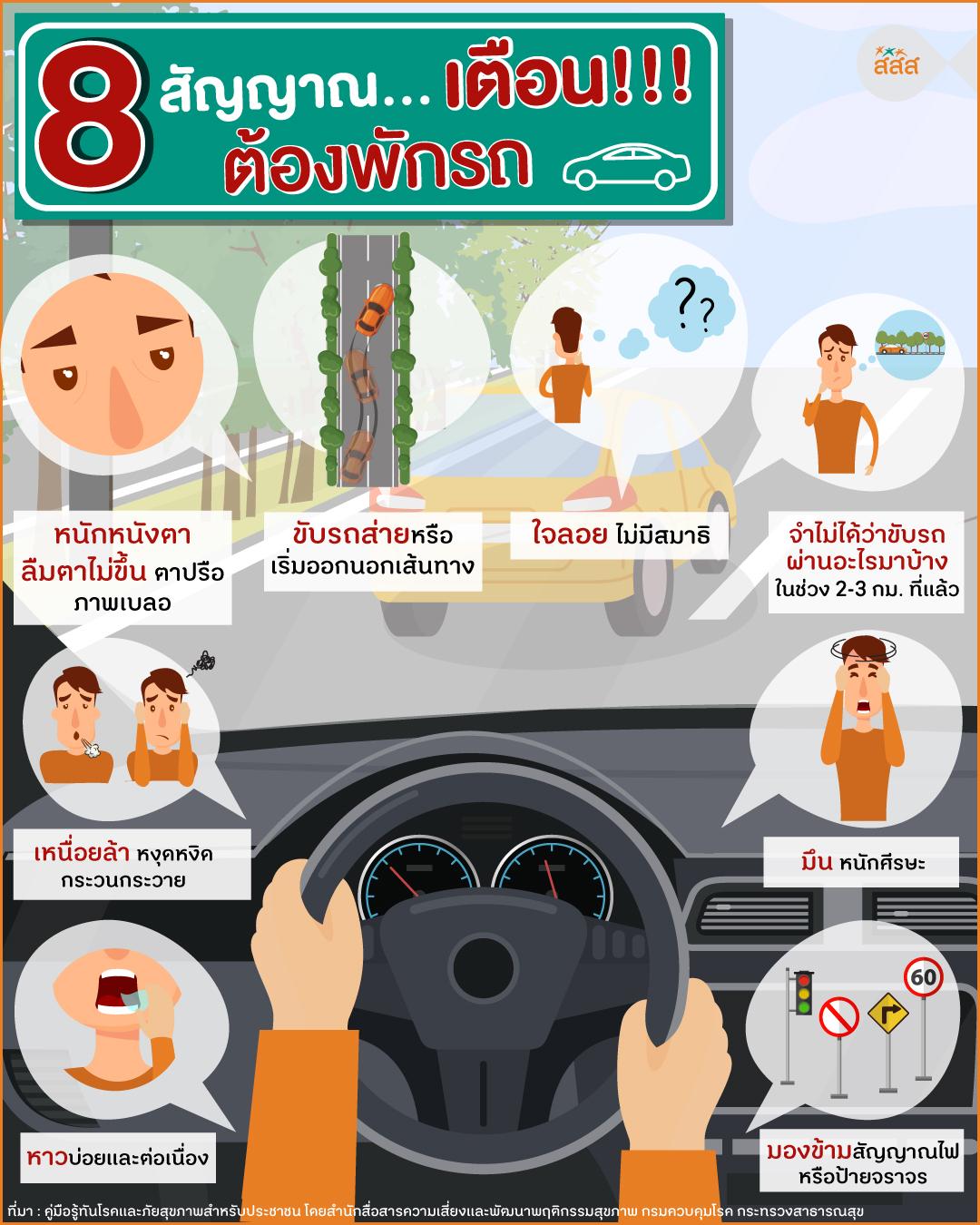 8 สัญญาณ เตือนต้องพักรถ thaihealth
