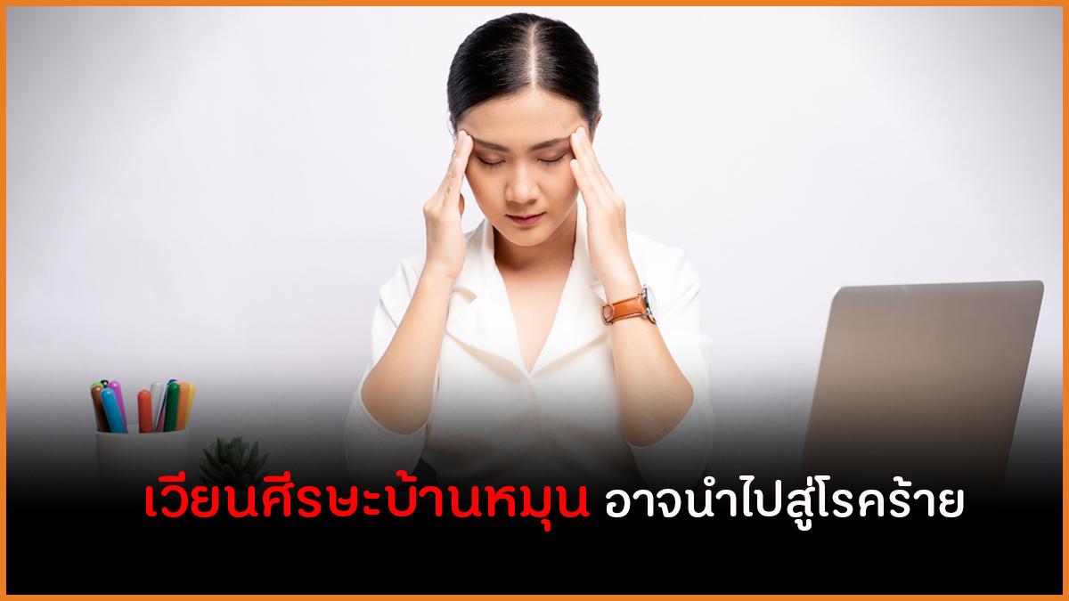 เวียนศีรษะบ้านหมุน อาจนำไปสู่โรคร้าย thaihealth