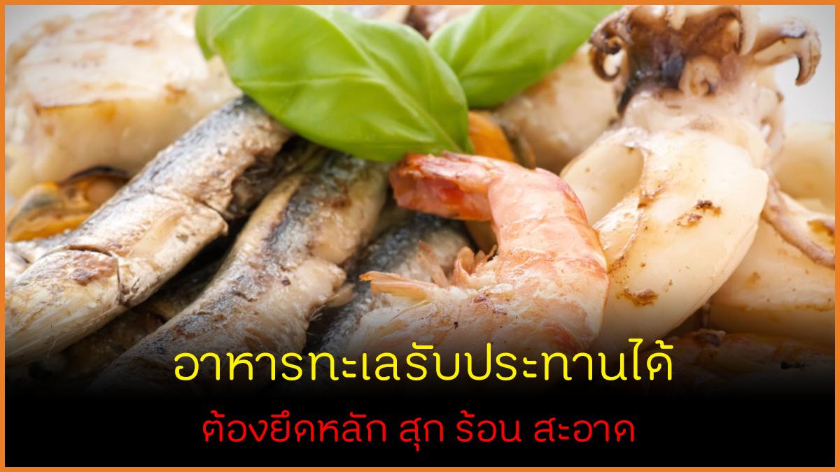 อาหารทะเลกินได้ ยึดหลัก สุก ร้อน สะอาด thaihealth