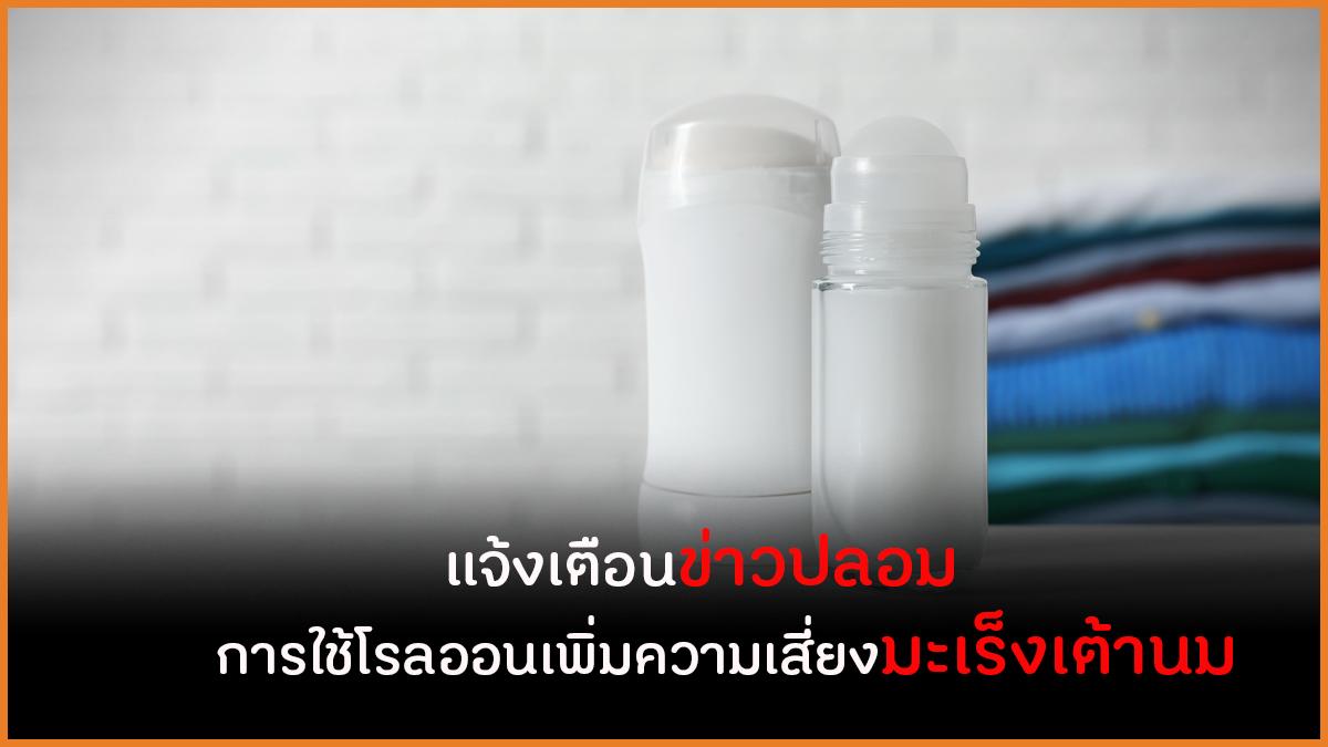 แจ้งเตือนข่าวปลอม การใช้โรลออนเพิ่มความเสี่ยงมะเร็งเต้านม thaihealth