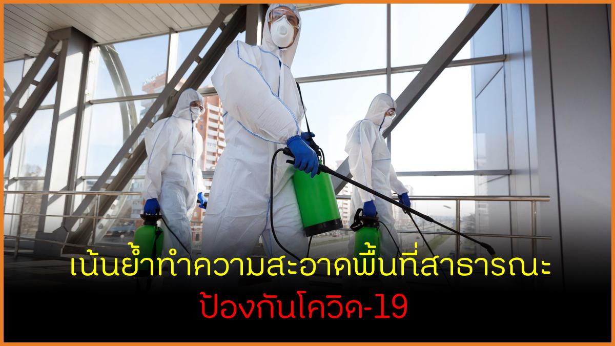 เน้นย้ำทำความสะอาดพื้นที่สาธารณะ ป้องกันโควิด-19 thaihealth