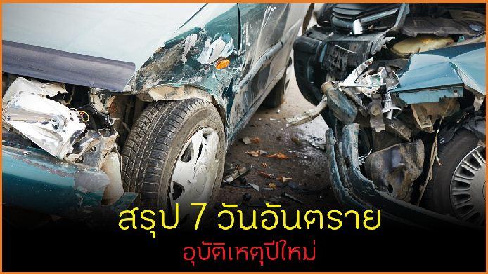 สรุป 7 วันอันตราย อุบัติเหตุปีใหม่ thaihealth