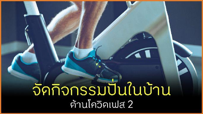 จัดกิจกรรมปั่นในบ้าน ต้านโควิดเฟส 2 thaihealth