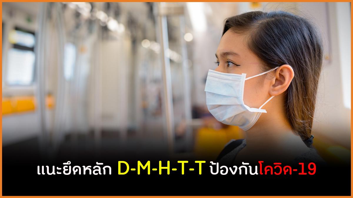 แนะยึดหลัก D-M-H-T-T ป้องกันโควิด-19 thaihealth
