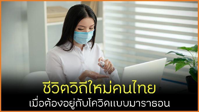 ชีวิตวิถีใหม่คนไทย เมื่อต้องอยู่กับโควิดแบบมาราธอน thaihealth