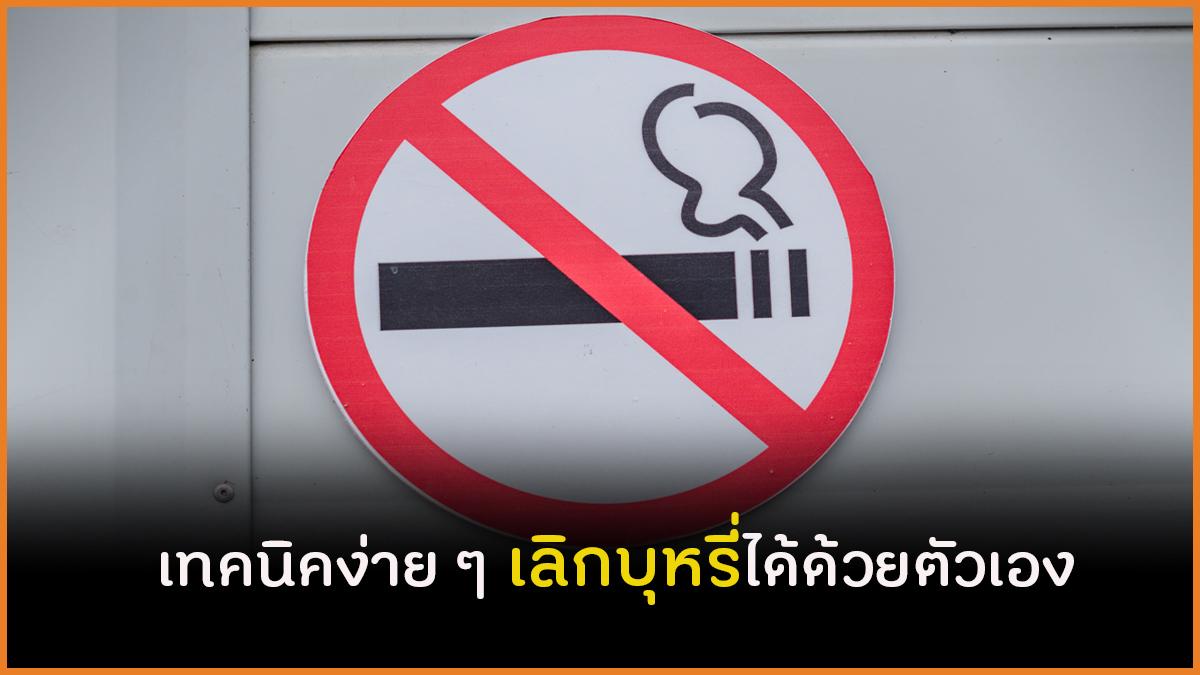 เทคนิคง่าย ๆ เลิกบุหรี่ได้ด้วยตัวเอง thaihealth