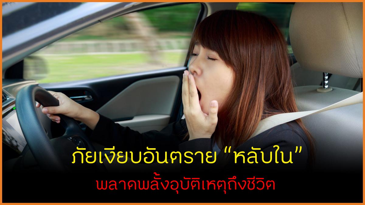ภัยเงียบอันตรายหลับใน พลาดพลั้งอุบัติเหตุถึงชีวิต thaihealth