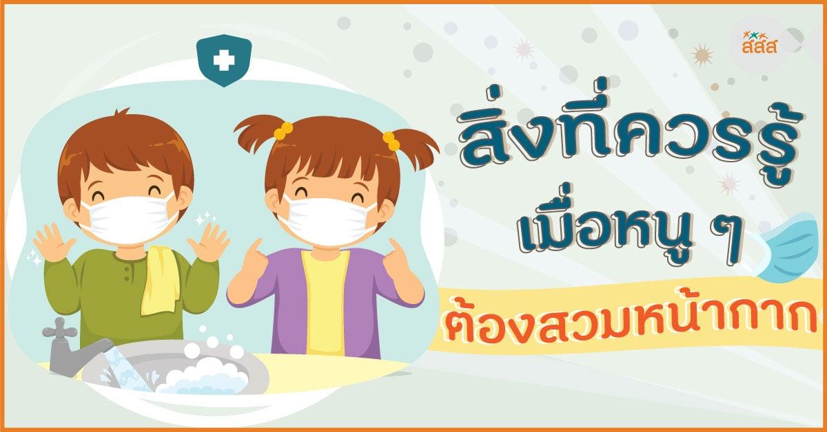 สิ่งที่ควรรู้ เมื่อหนู ๆ ต้องสวมหน้ากาก thaihealth