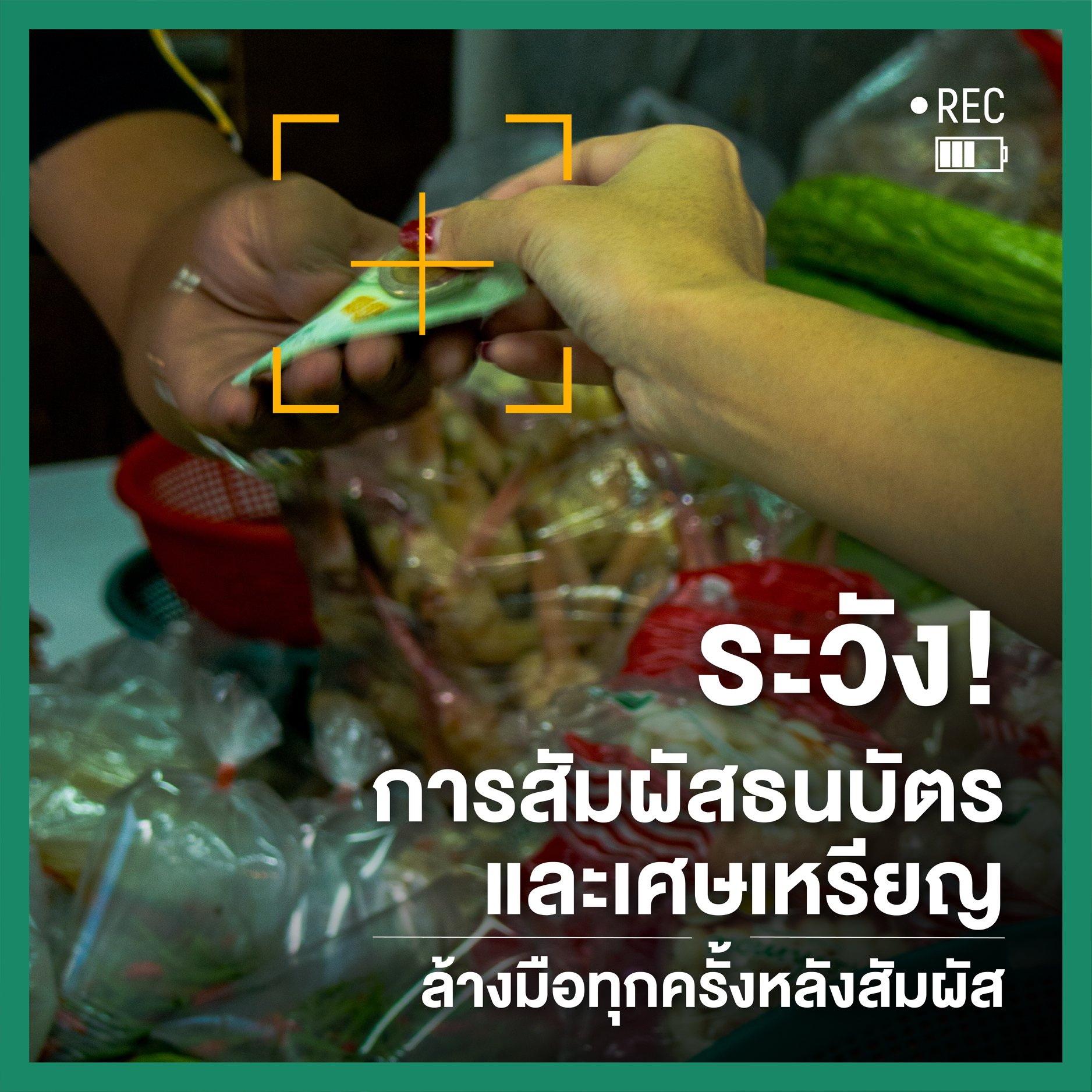 ในตลาดคุณเสี่ยงรับเชื้อ (โควิด)จากอะไรได้บ้าง thaihealth