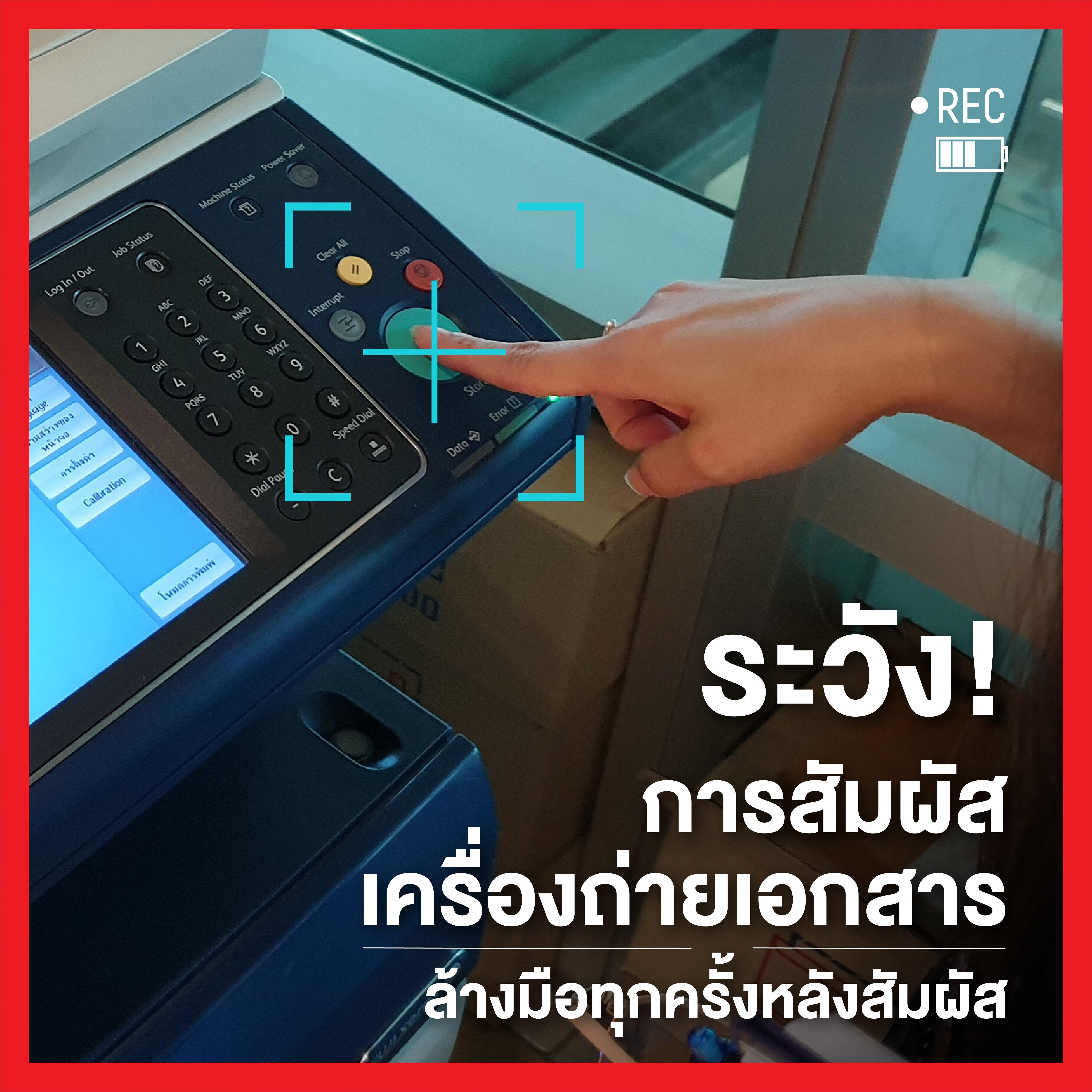 ในที่ทำงานคุณเสี่ยงรับเชื้อ (โควิด) จากอะไรได้บ้าง thaihealth