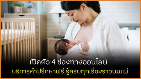 /เปิดตัว 4 ช่องทางออนไลน์ บริการให้คำปรึกษาทุกเรื่องนมแม่