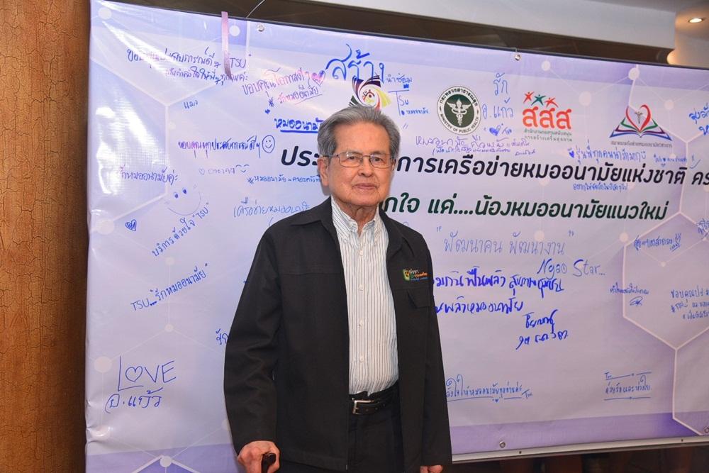 เสริมศักยภาพหมออนามัย หนุนชุมชนปลอดภัยทางถนน thaihealth