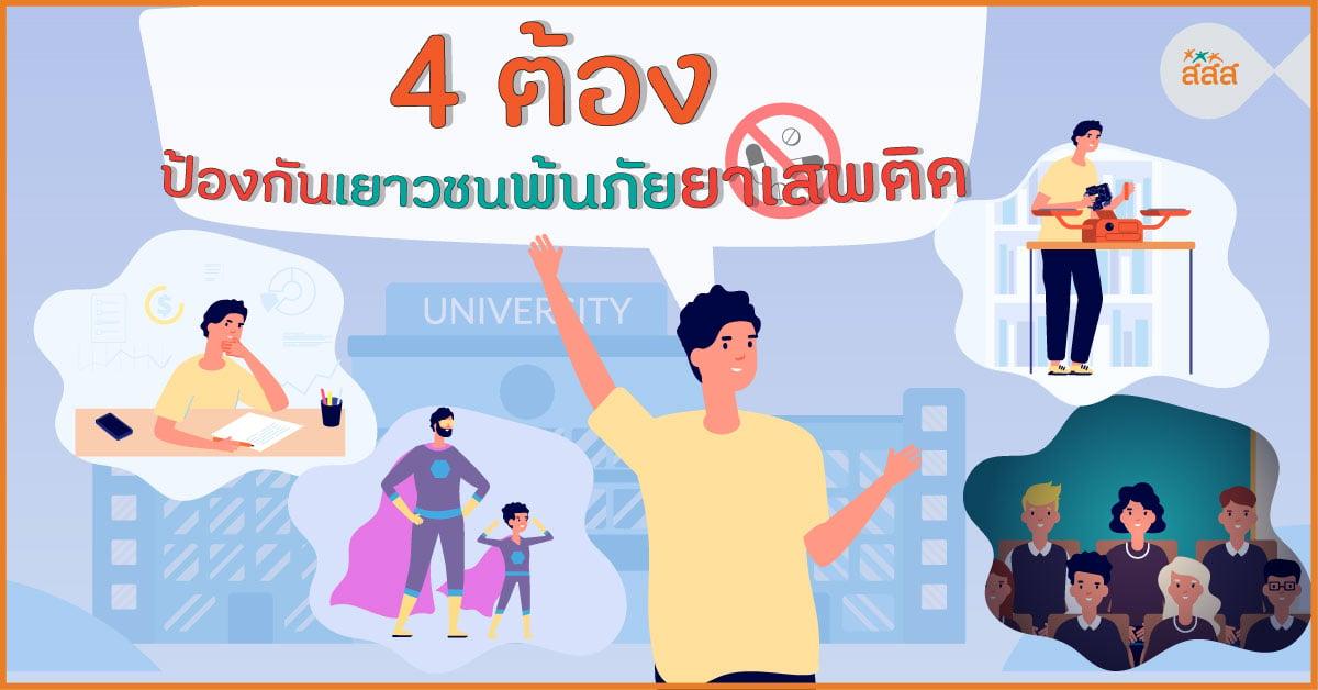 4 ต้อง ป้องกันเยาวชน พ้นภัยยาเสพติด   thaihealth