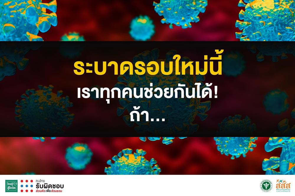 โควิดกลับมาคราวนี้หนักหนาเอาเรื่อง แต่เชื่อว่า ถ้าคนไทยร่วมมือกันเหมือนครั้งที่ผ่านมา  เราทุกคนจะผ่านไปด้วยกันได้ thaihealth