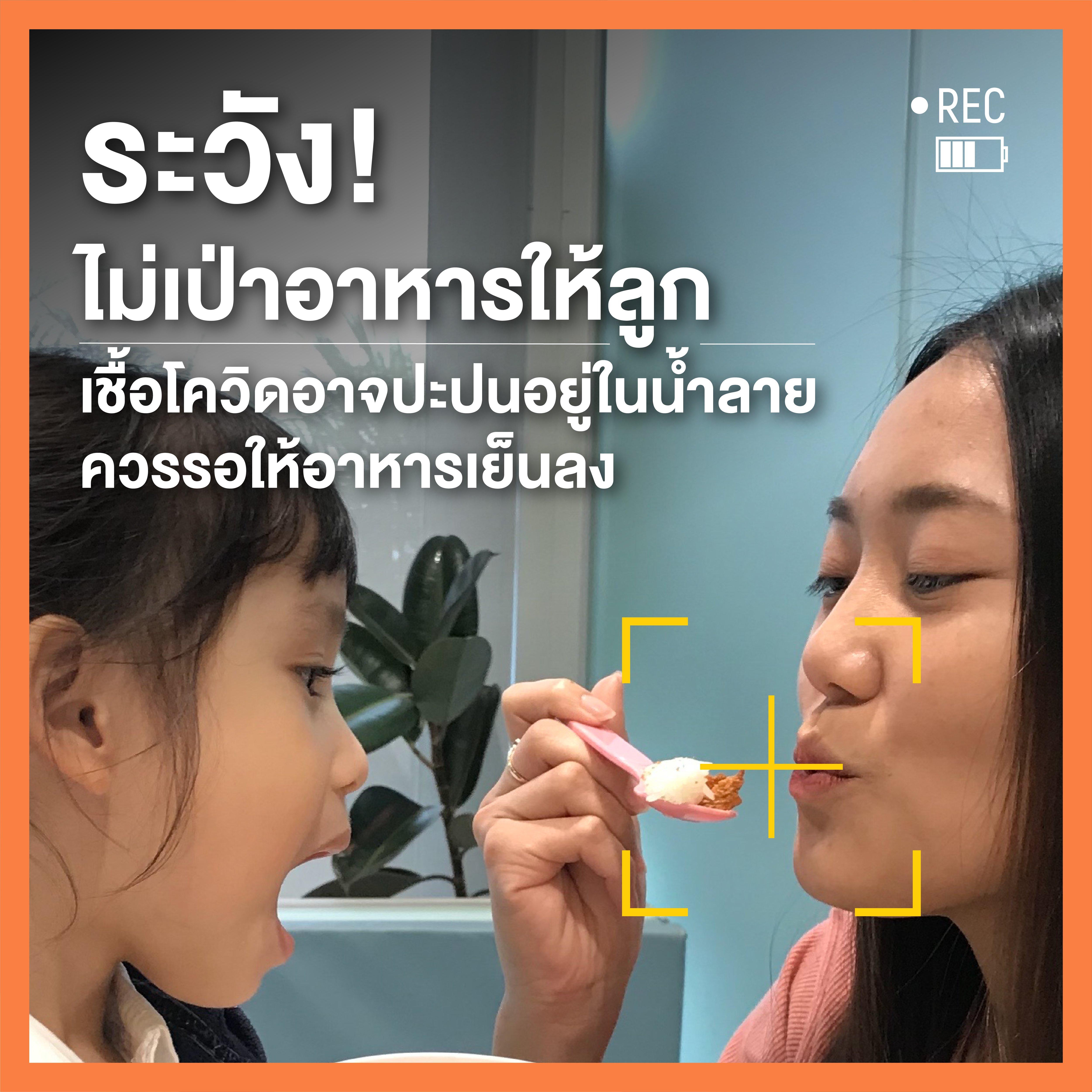 ไม่อยากให้ลูกติดโควิดแบบนี้ พ่อแม่ต้องเพิ่มความระวังอะไรบ้าง thaihealth