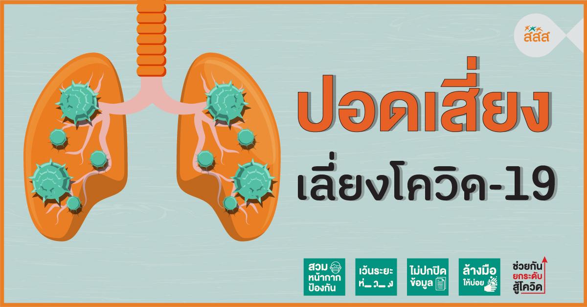 ปอดเสี่ยง เลี่ยงโควิด-19 thaihealth