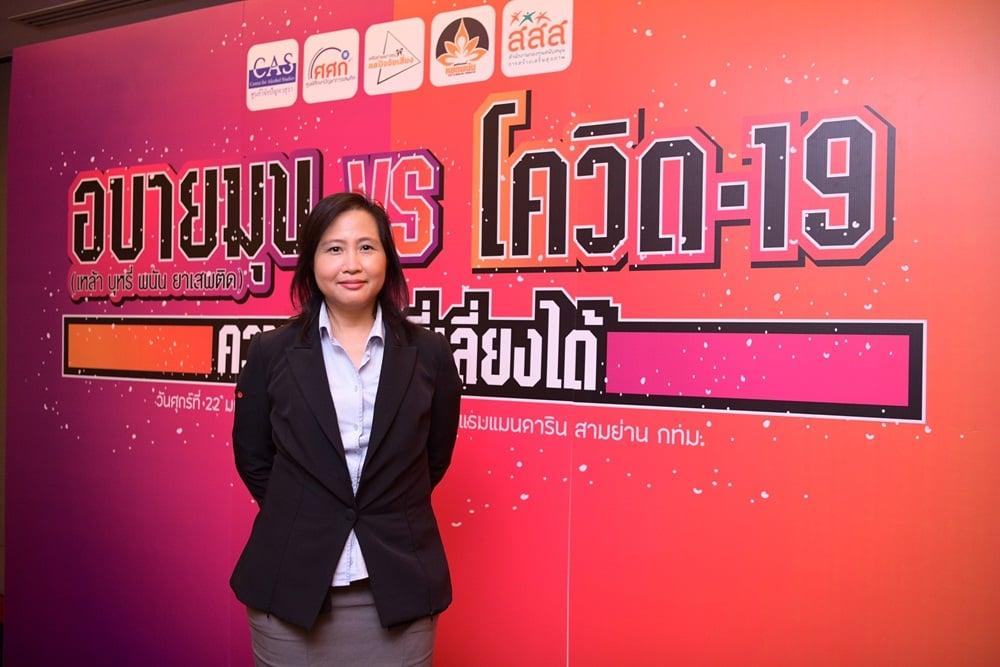 อบายมุข ยุคโควิด ความเสี่ยงที่เลี่ยงได้ thaihealth