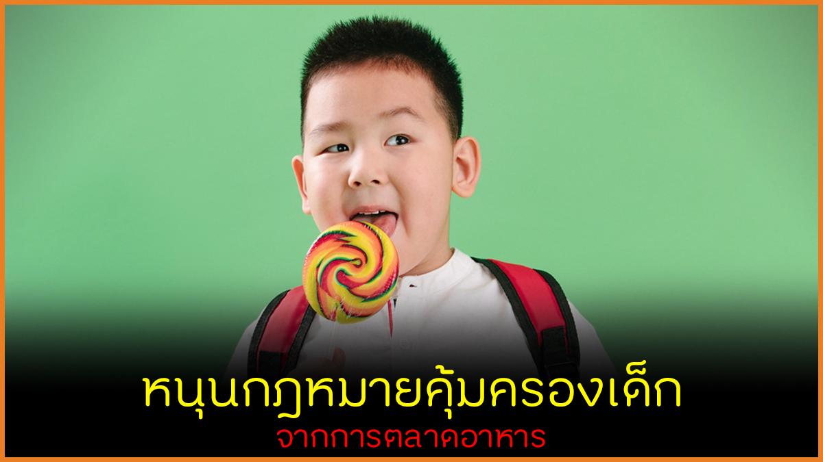 หนุนกฎหมายคุ้มครองเด็ก จากการตลาดอาหาร thaihealth