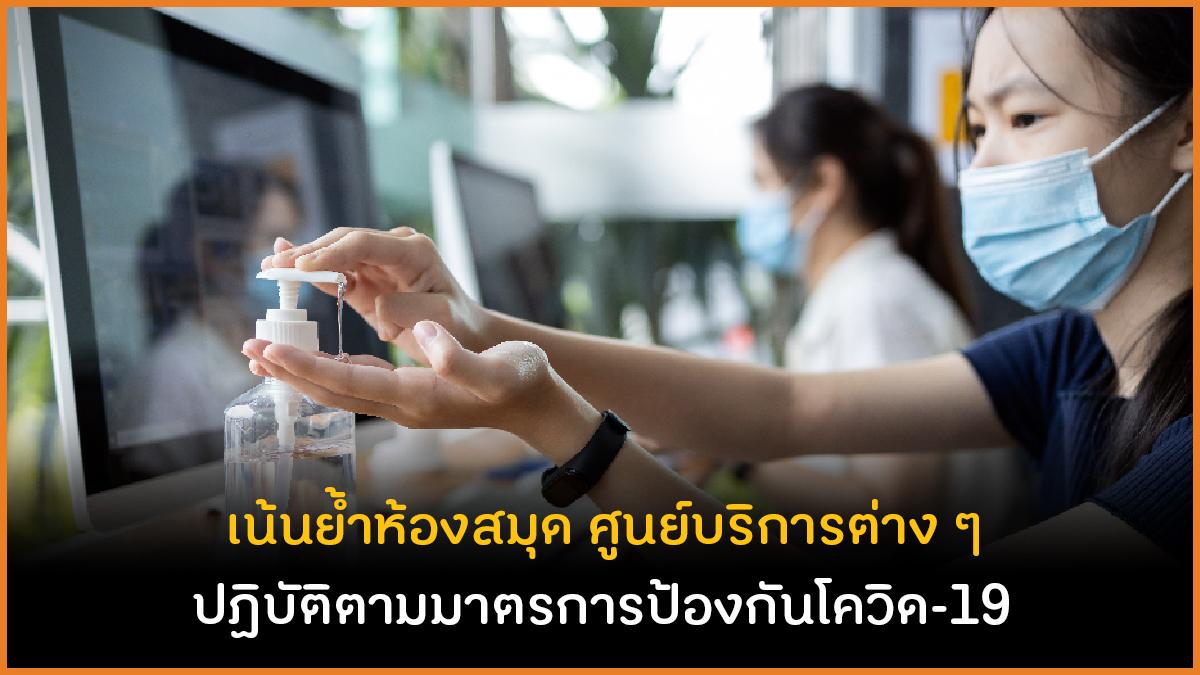 เน้นย้ำห้องสมุด ศูนย์บริการต่างๆ ป้องกันโควิด-19 thaihealth