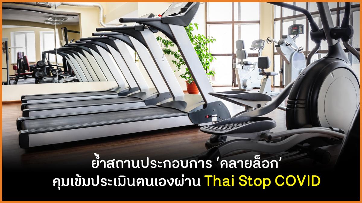 ย้ำสถานประกอบการ คลายล็อก คุมเข้มประเมินตนเองผ่าน Thai Stop COVID thaihealth
