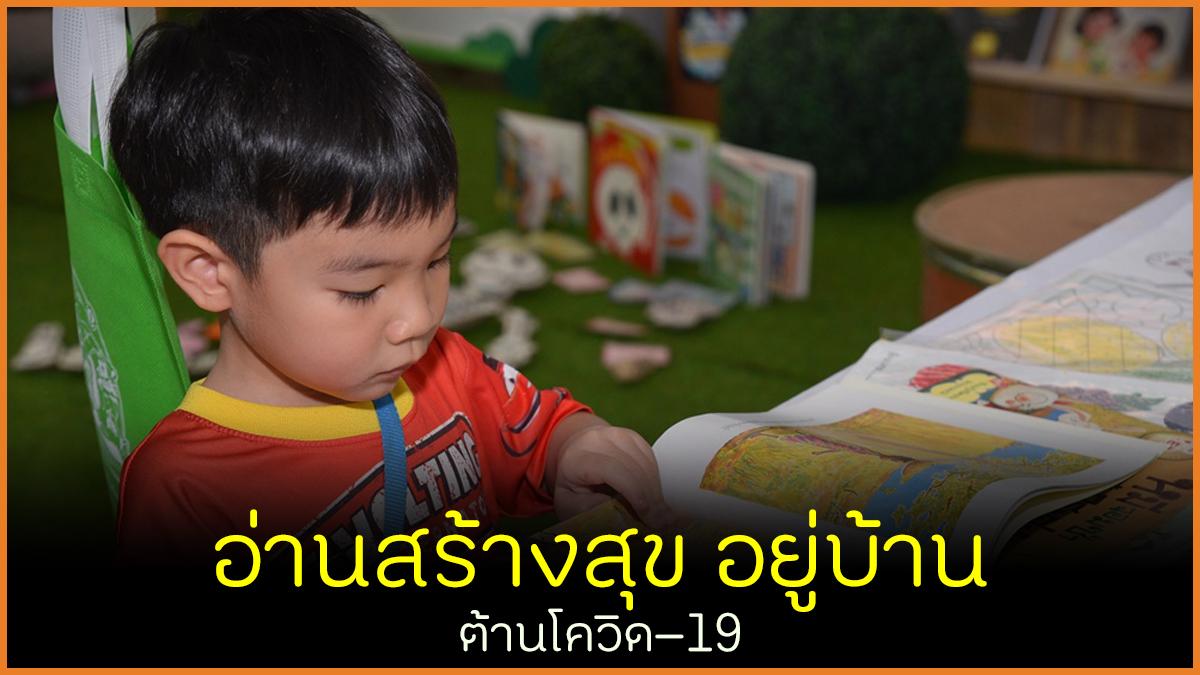 อ่านสร้างสุข อยู่บ้าน ต้านโควิด–19 thaihealth