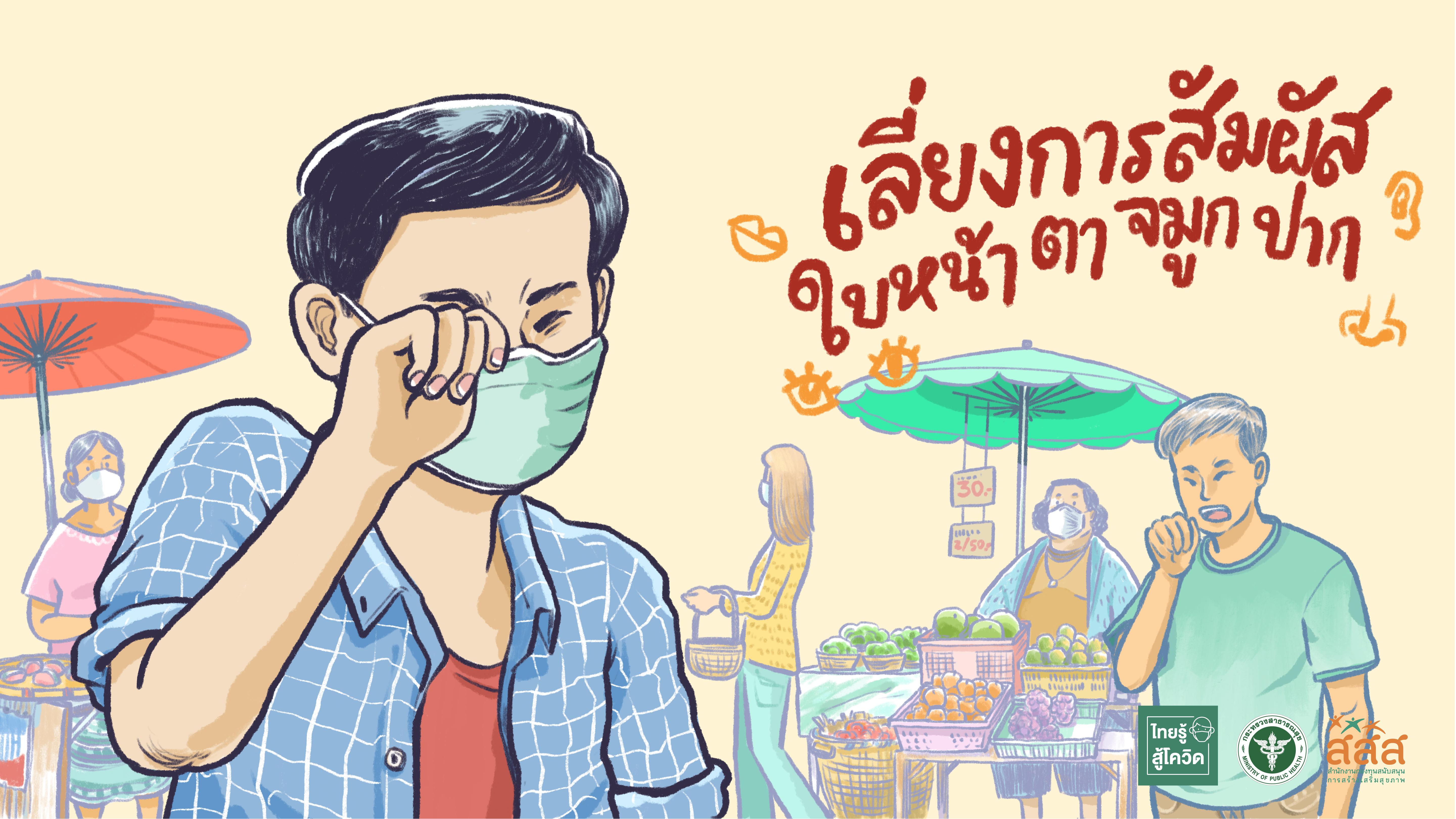 สสส.ส่งต่อสื่อชุดใหม่ ชวนคนไทยไม่ให้การ์ดตก มุ่งหวังเห็นพลังความร่วมมือกันอีกครั้ง thaihealth