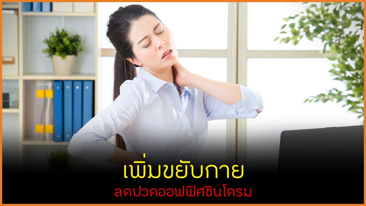 เพิ่มขยับกาย ลดปวดออฟฟิศซินโดรม thaihealth