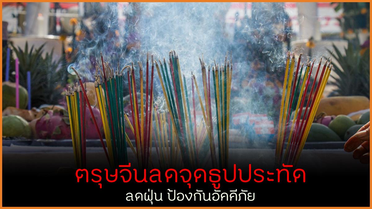 ตรุษจีนลดจุดธูป-ประทัด ลดฝุ่น ป้องกันอัคคีภัย thaihealth