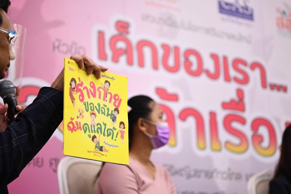สสส.แนะตั้งสติเรื่องเหล้าเรื่องเพศ วันวาเลนไทน์ thaihealth