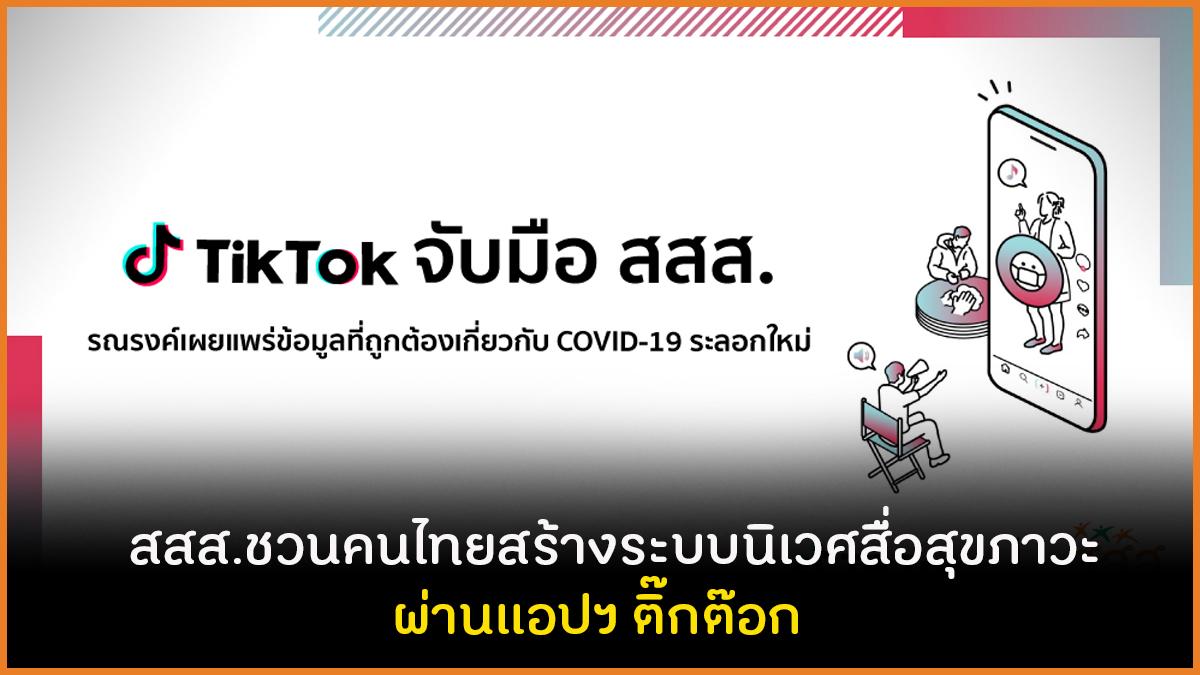 สสส.ชวนคนไทยสร้างระบบนิเวศสื่อสุขภาวะ ผ่านแอปฯ ติ๊กต๊อก thaihealth