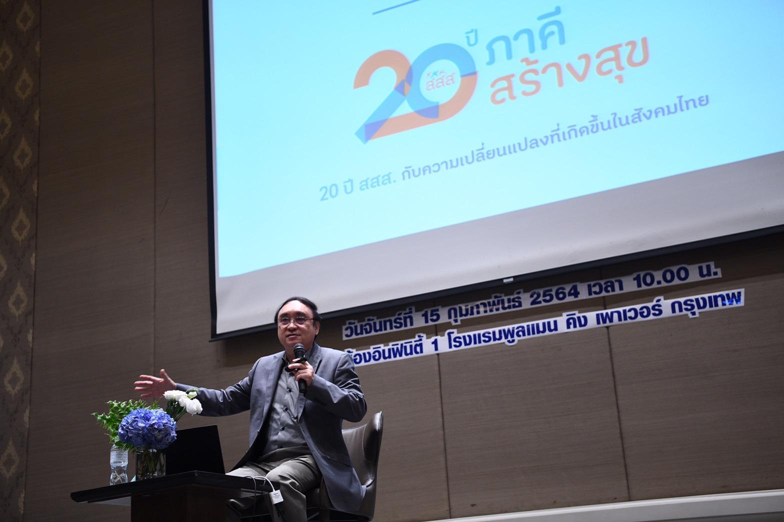 สสส.เผยเส้นทางความสำเร็จ สู่องค์กรสุขภาพระดับโลก thaihealth