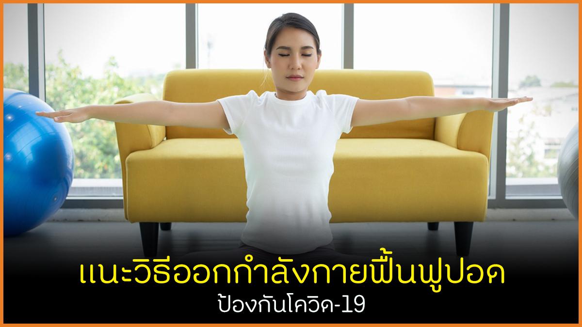 แนะวิธีออกกำลังกายฟื้นฟูปอด ป้องกันโควิด-19 thaihealth
