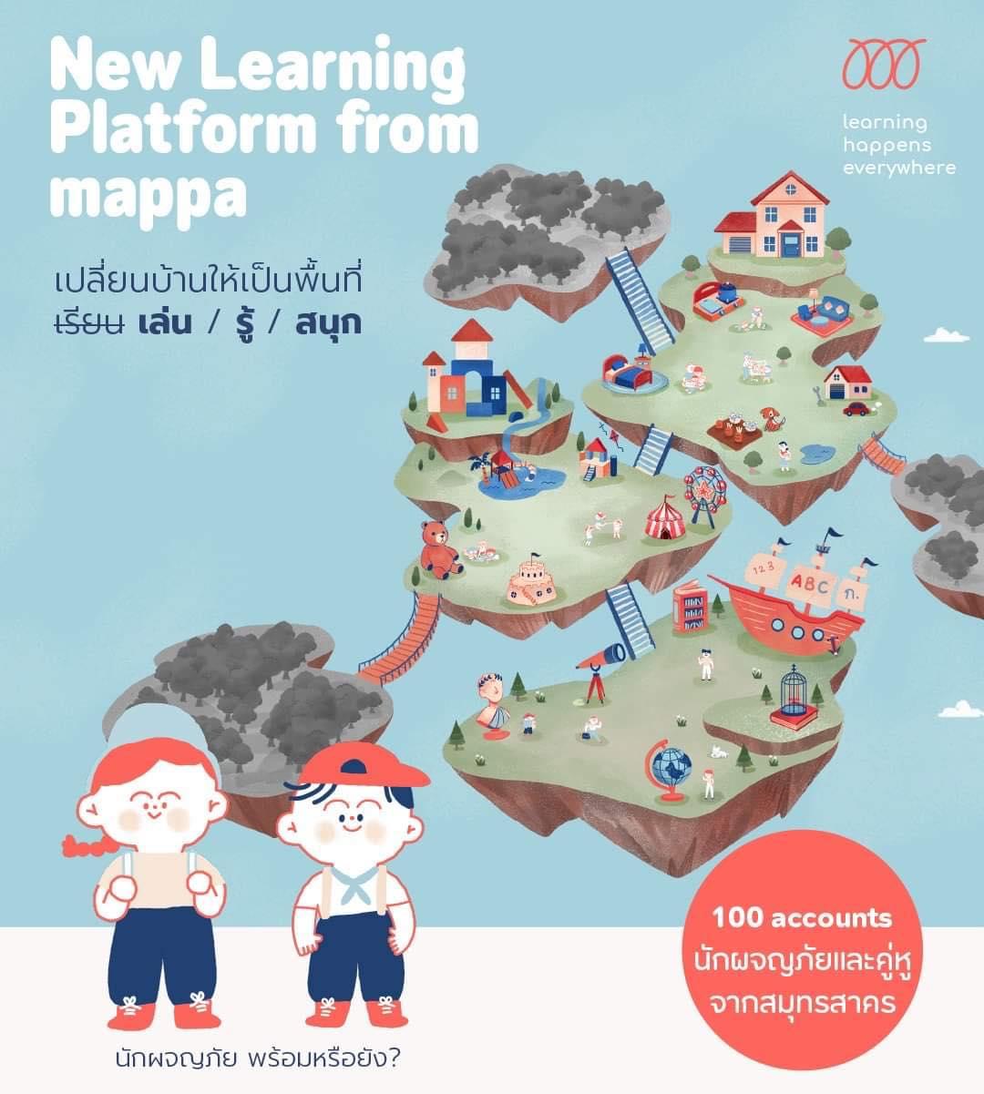 เปลี่ยนบ้านเป็นห้องเรียนออนไลน์ สู้โควิด-19 thaihealth