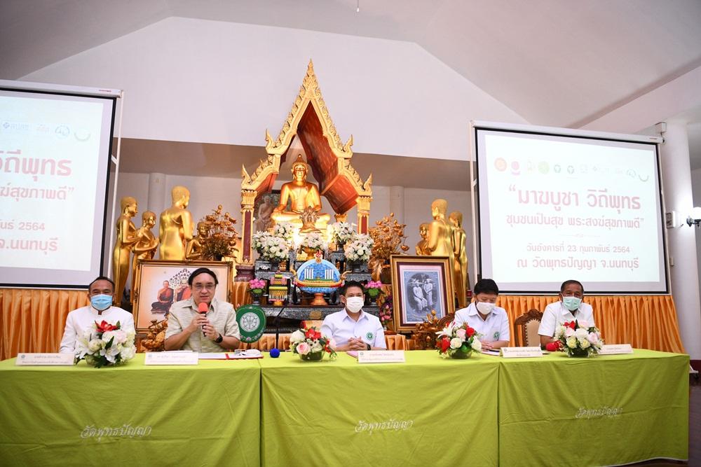 มาฆบูชา วิถีพุทธ ชุมชนเป็นสุข พระสงฆ์สุขภาพดี  thaihealth