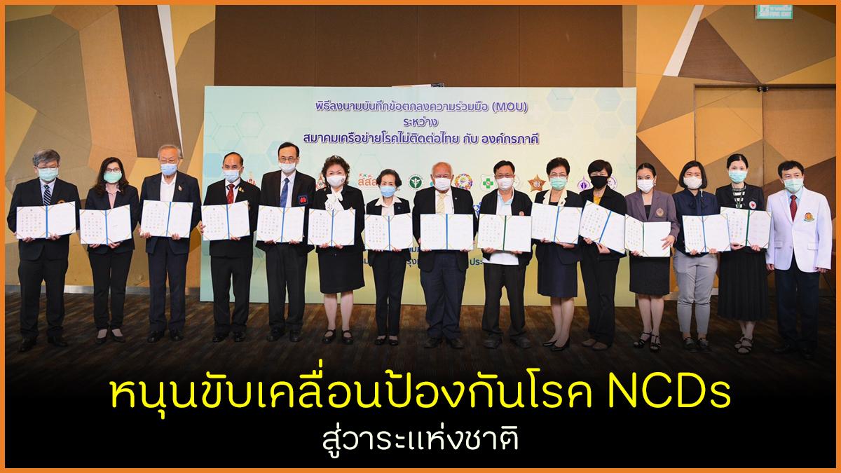 หนุนขับเคลื่อน ป้องกันโรค NCDs สู่วาระแห่งชาติ thaihealth