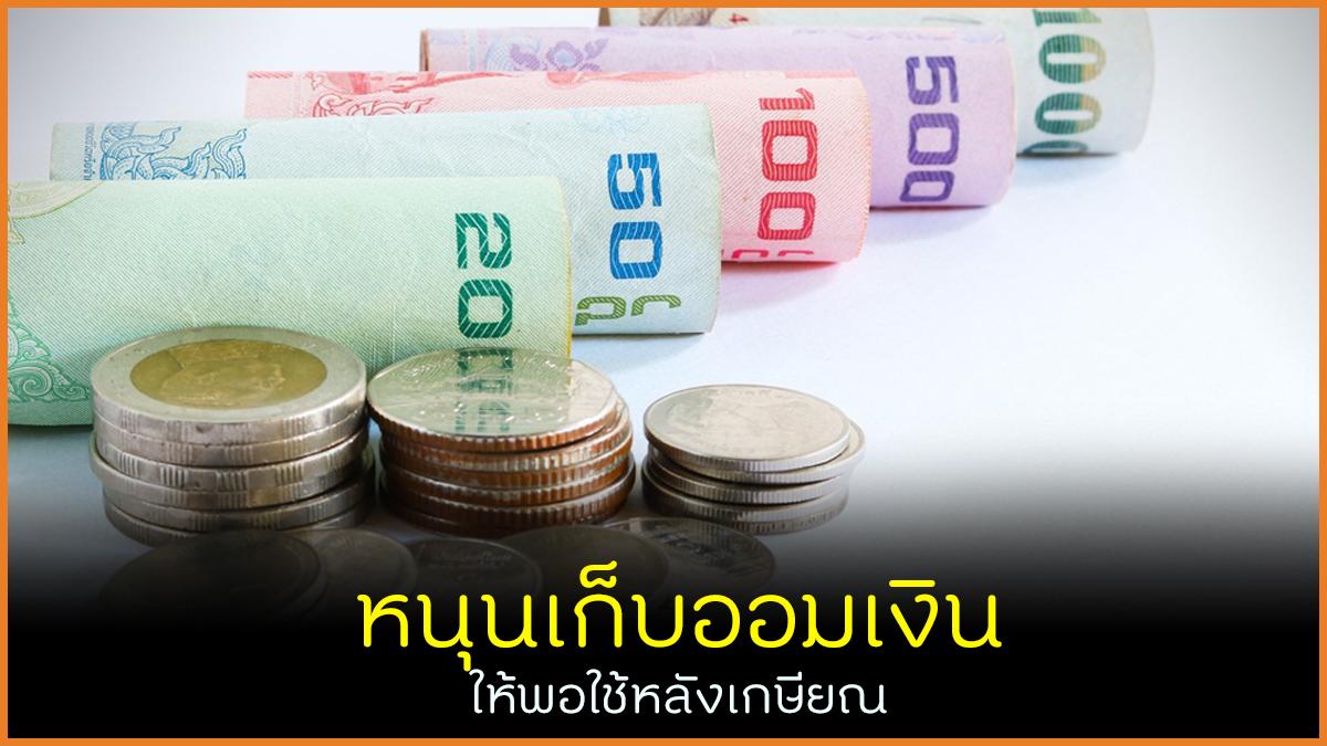 หนุนเก็บออมเงิน ให้พอใช้หลังเกษียณ thaihealth