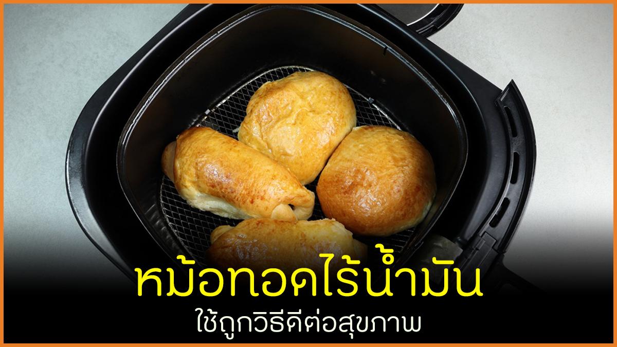 หม้อทอดไร้น้ำมัน ใช้ถูกวิธีดีต่อสุขภาพ thaihealth