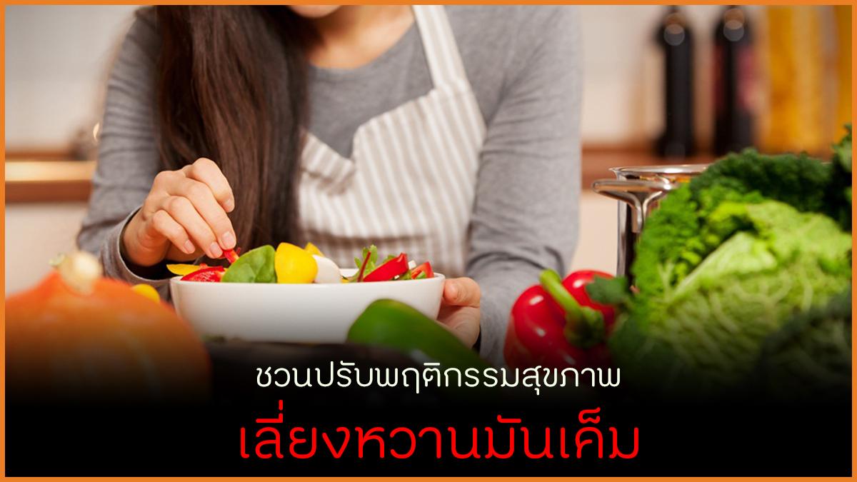 ชวนปรับพฤติกรรมสุขภาพ เลี่ยงหวานมันเค็ม thaihealth