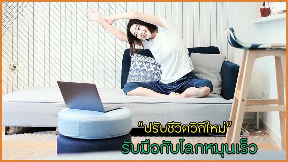 ปรับชีวิตวิถีใหม่ รับมือกับโลกหมุนเร็ว thaihealth