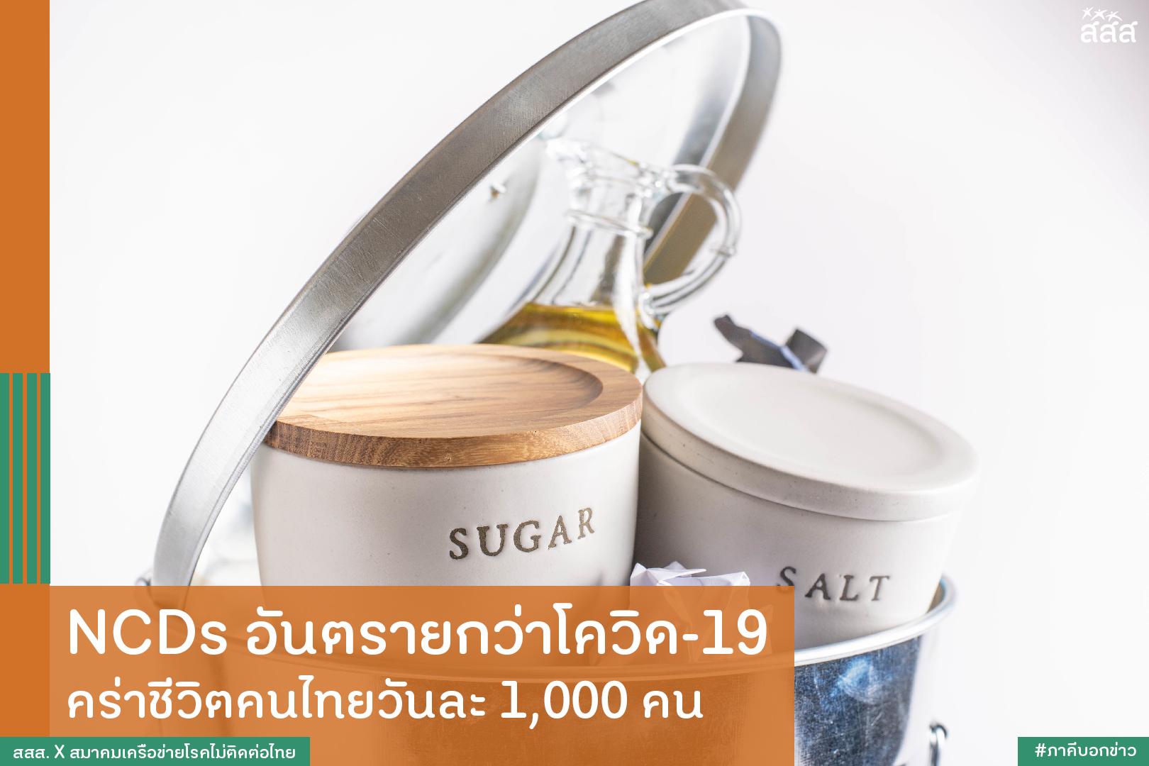 NCDs อันตรายกว่าโควิด-19 คร่าชีวิตคนไทยวันละ 1,000 คน thaihealth