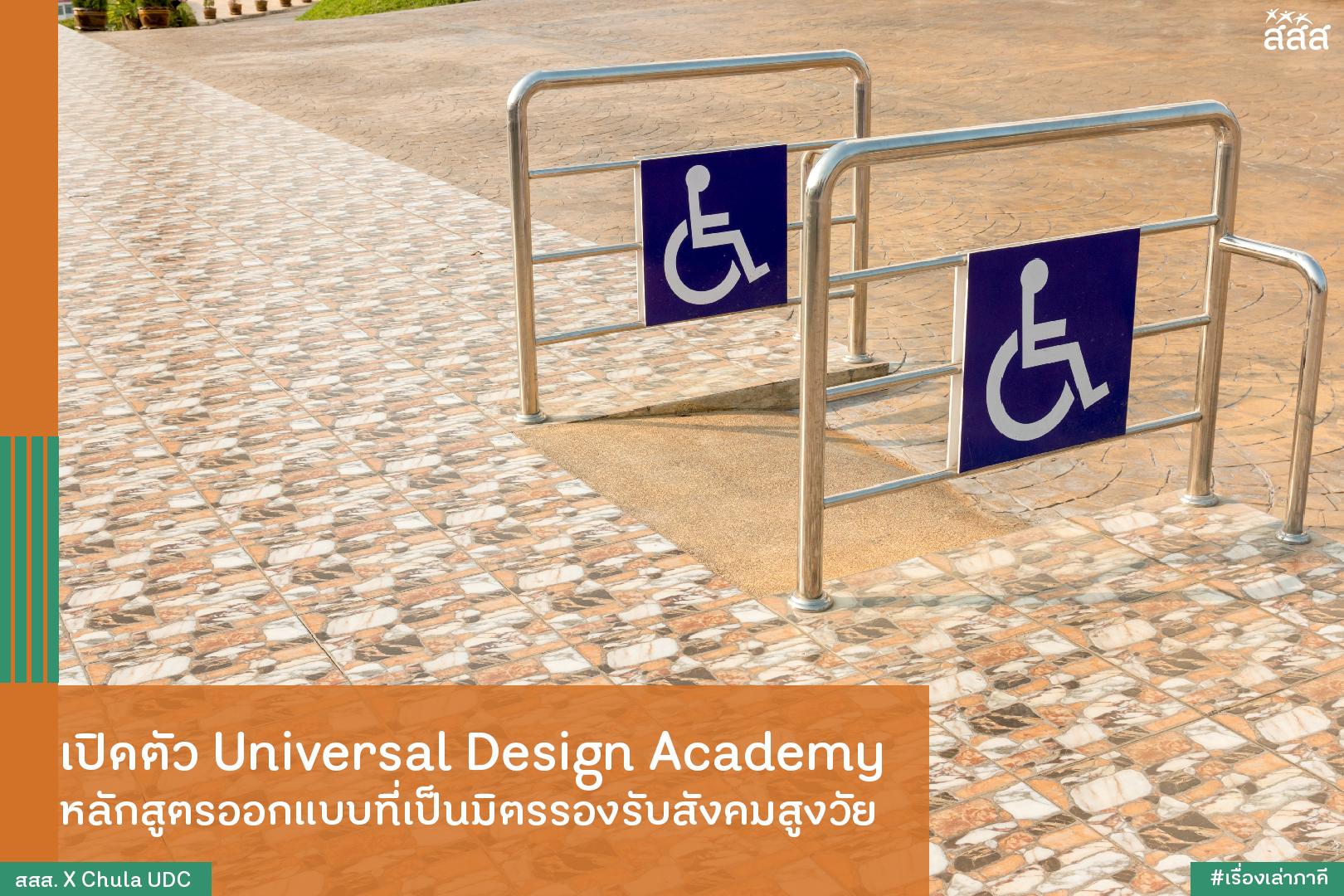 เปิดตัว Universal Design Academy หลักสูตรออกแบบที่เป็นมิตรรองรับสังคมสูงวัย thaihealth