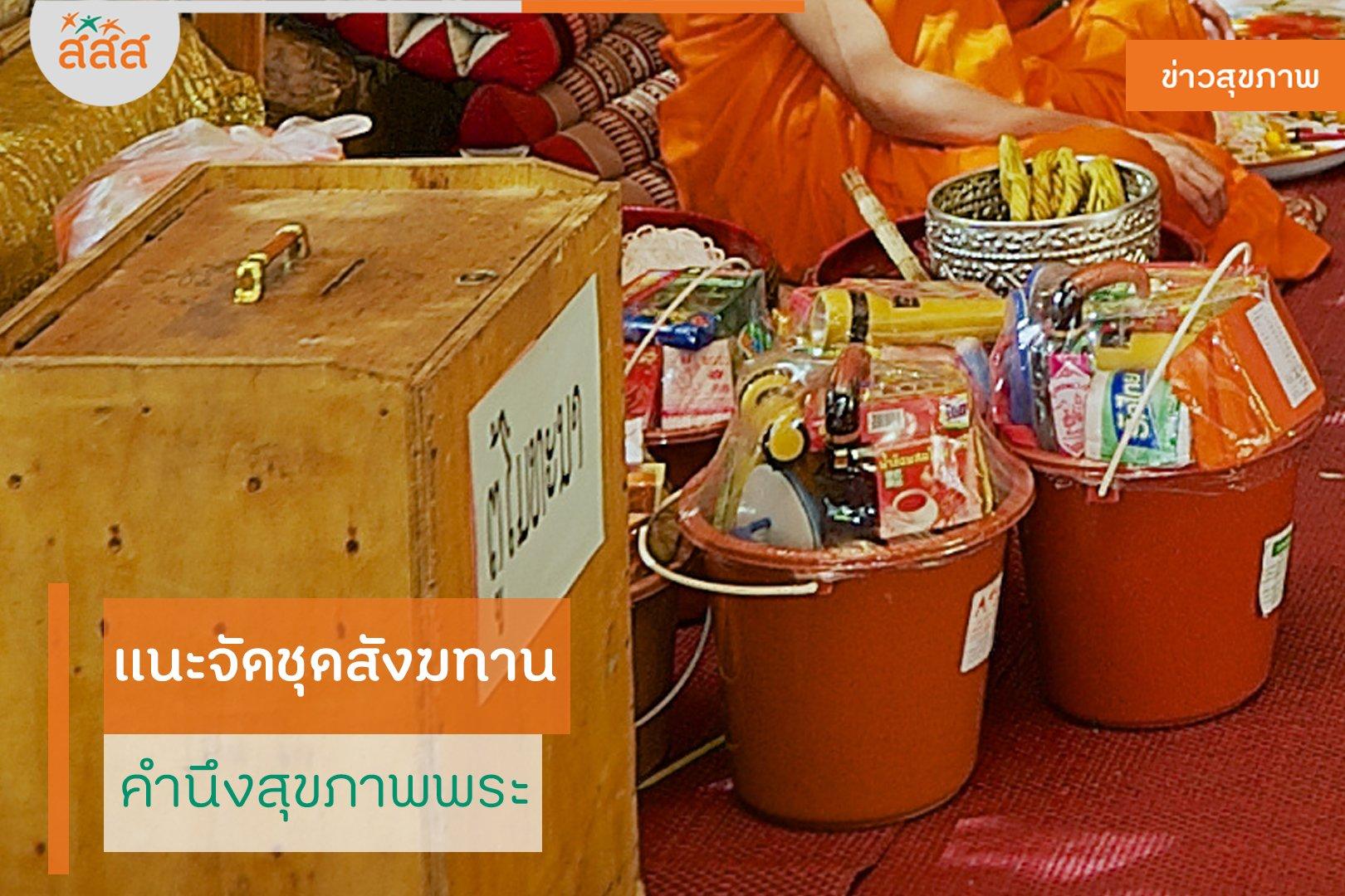 แนะจัดชุดสังฆทาน คำนึงสุขภาพพระ thaihealth