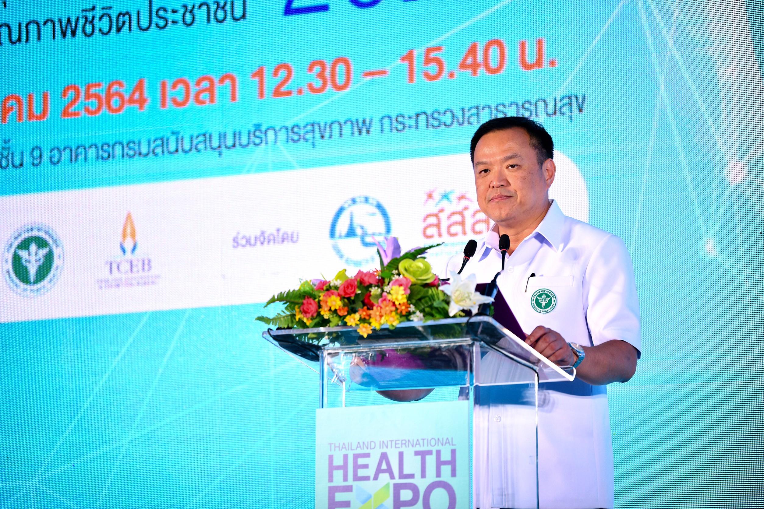 4 องค์กรร่วมกระตุ้นเศรษฐกิจสุขภาพ จัด Thailand International Health Expo 2021 thaihealth