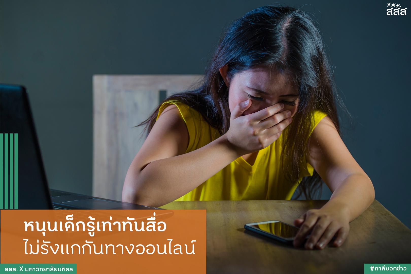 หนุนเด็กรู้เท่าทันสื่อ ไม่รังแกกันทางออนไลน์ thaihealth