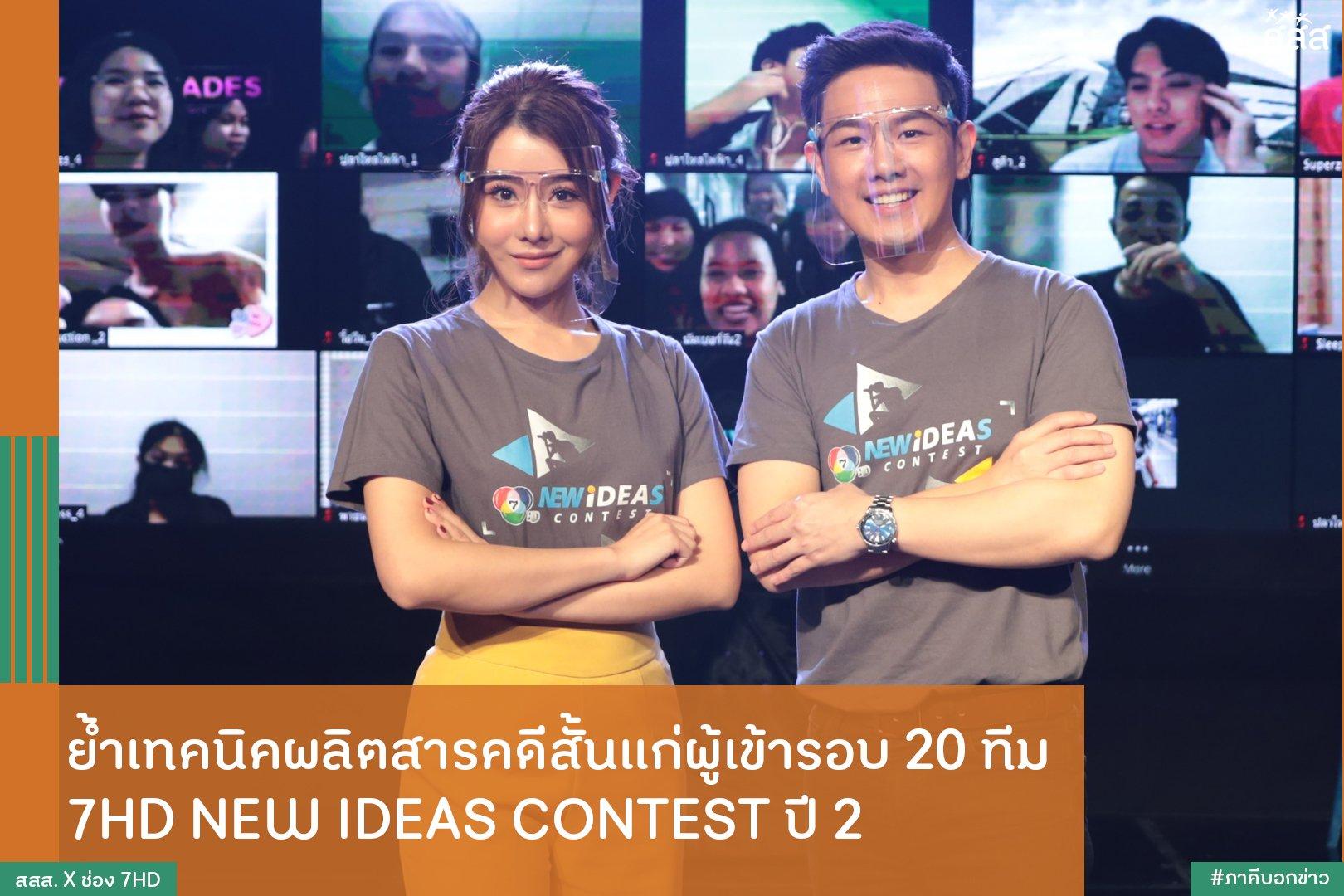 ย้ำเทคนิคผลิตสารคดีสั้นแก่ผู้เข้ารอบ 20 ทีม 7HD NEW IDEAS CONTEST ปี 2 thaihealth