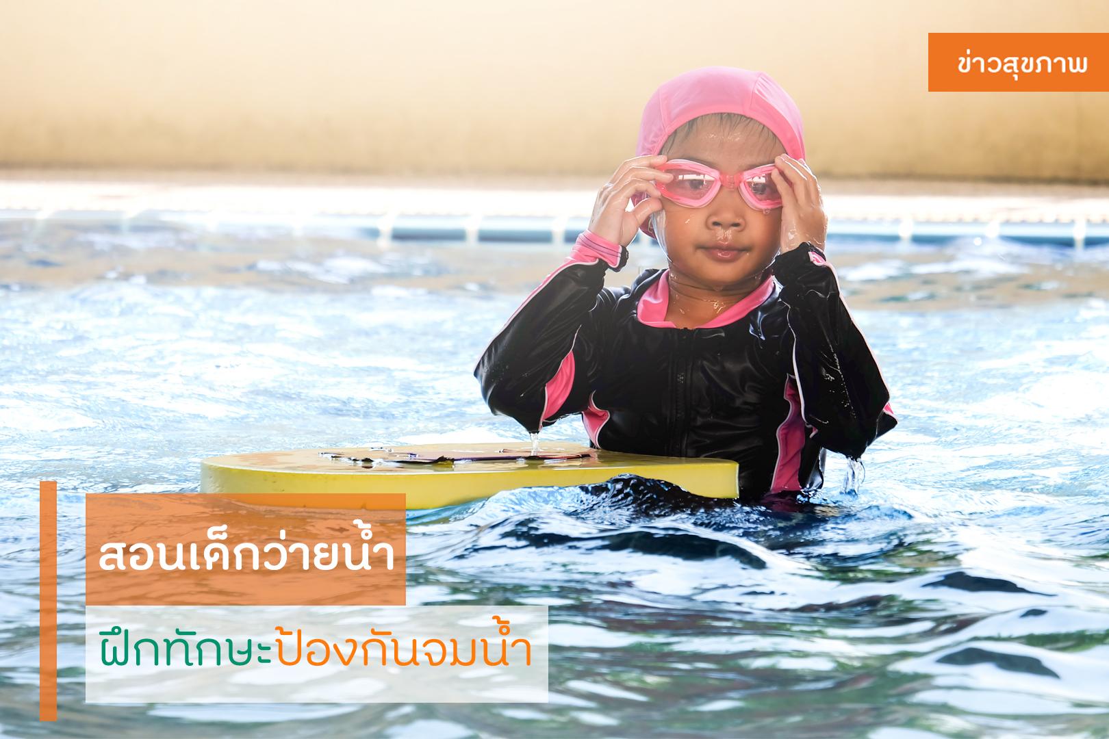 สอนเด็กว่ายน้ำ ฝึกทักษะป้องกันจมน้ำ thaihealth