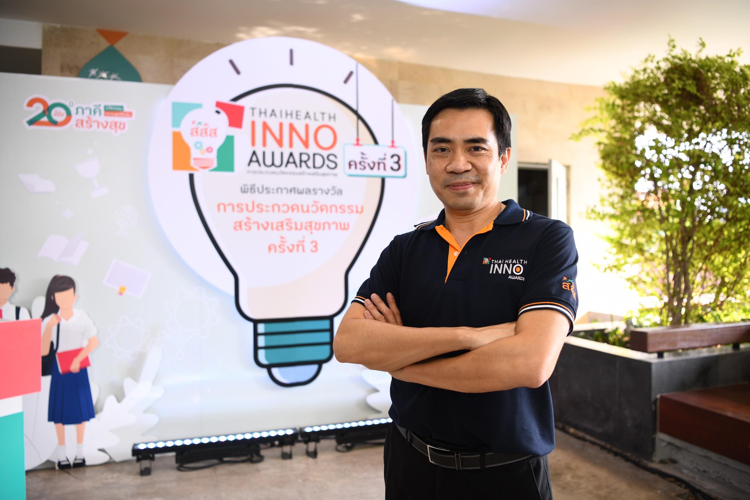 มากกว่านวัตกรรม คือการสร้างนวัตกร thaihealth
